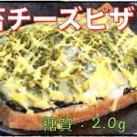 【トースターで簡単おつまみ】「厚揚げの海苔チーズピザ」の作り方【動画(有)】