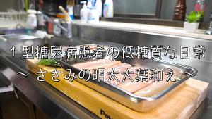 ささみ 明太マヨ レシピ 低糖質