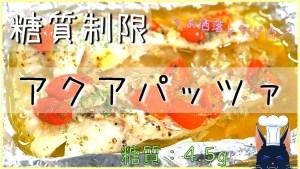 アクアパッツァ レシピ 作り方