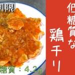 【糖質制限レシピ】大人気の「鶏チリ」を簡単に作ってみました。【動画(有)】