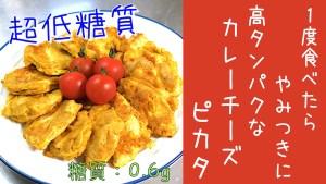 鶏肉 ピカタ 作り方 ダイエット