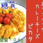 【糖質制限ダイエット】鶏ムネ肉で高タンパク!「やみつきカレーチーズピカタ」【動画(有)】