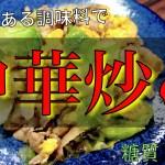 【ボリューム満点レシピ☆】「豚肉とレタスの卵炒め」の作り方【動画(有)】