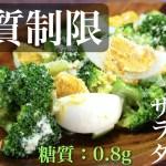 【レンジで超簡単】栄養満点レシピ♬「ブロッコリーと卵のマヨチーズサラダ」【動画(有)】