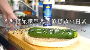 ズッキーニ 簡単 レシピ ダイエット