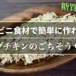 【糖質制限ダイエット】コンビニ食材で超簡単!「サラダチキンのごちそうサラダ」【動画(有)】