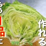 【たった5分で作れちゃう!】「レタスのスピードサラダ」の作り方【低糖質レシピ】