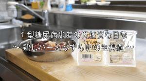 鶏レバー 煮込み レシピ 低糖質