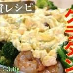 【低糖質レシピ】ダイエットに嬉しい食材2つで最高の1品!「海老とブロッコリーのタルタルグラタン」の作り方【糖質制限】