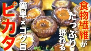 椎茸 ピカタ レシピ 低糖質