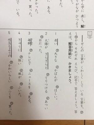 四谷大塚 月例テスト② 問題用紙 国語