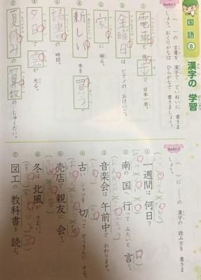 四谷大塚 夏期講習 宿題サマー・リトル 漢字問題