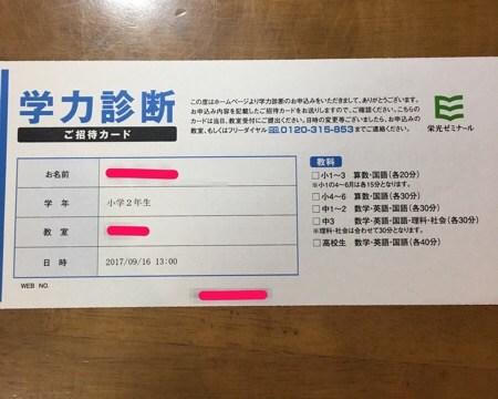 栄光ゼミナール 学力診断