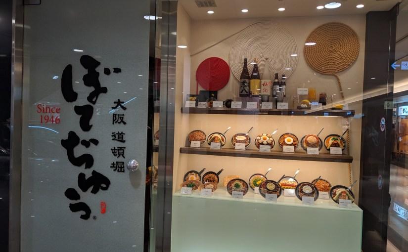 【プライオリティパス】関西空港のぼてじゅうで3,400円まで食べ放題!