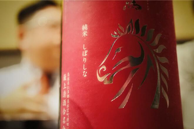 七冠馬 純米しぼりしな 純米生鮭
