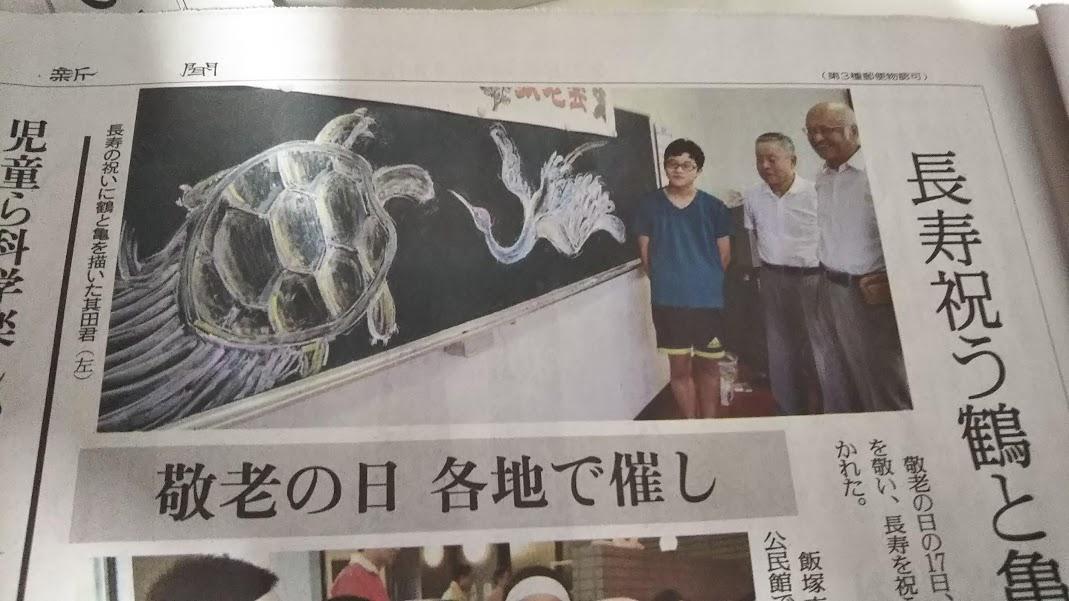 飯塚第一中学校3年生 其田脩 敬老の日アートライブ