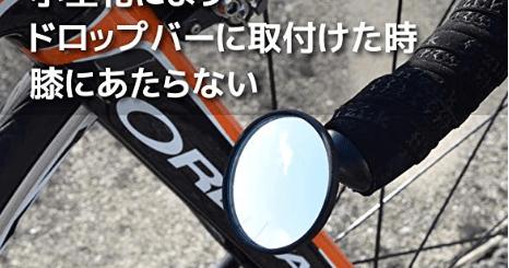 ロードバイクのバーエンドに取り付けたミラー