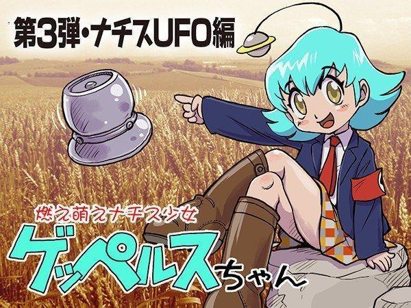 В Японии появилась фанатская нацистская аниме Геббельс-чан. «Goeppels-chan»
