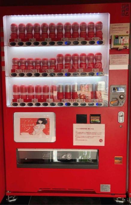 торговый автомат. Япония