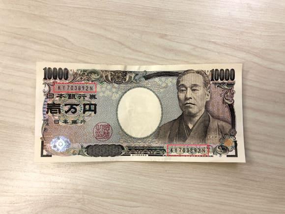 10000 иен