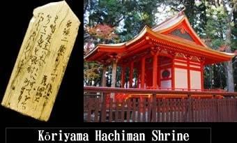 Kōriyama Hachiman
