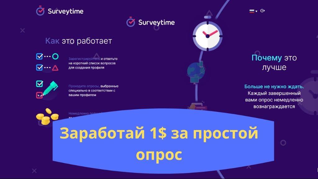 Опросник Surveytime.io — получи деньги сразу!
