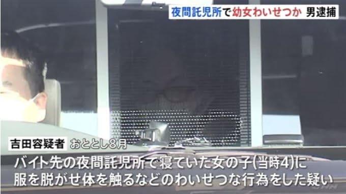 Серийный ночной воспитатель-педофил арестован в Токио