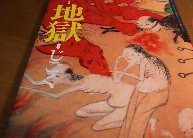 Японская ДЕТСКАЯ книга подарит вам адские кошмары