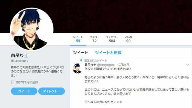 Нежный палач Такахиро Сираиси 2