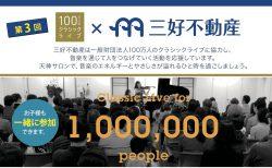100万人のクラシックライブ(福岡市)