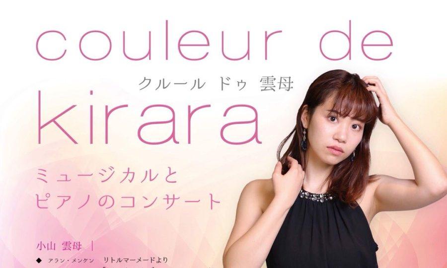 couleur de kirara(ピアノソロ・伴奏:塩川正和)