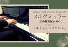 【独学ピアノ】ブルグミュラー:25の練習曲Op.100-1 4「スティリエンヌ」
