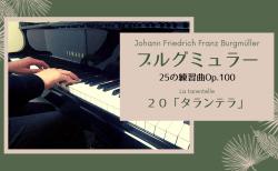 【独学ピアノ】ブルグミュラー:25の練習曲Op.100-20 「タランテラ」