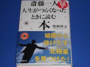 斎藤一人 人生がつらくなったときに読む本