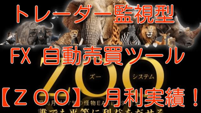 ZOOシステム 月間利益の実績