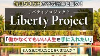 Liberty Project(リバティープロジェクト) 宣伝画像