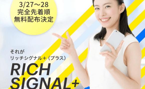 リッチシグナル+ LP 紹介ページ