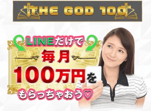 ゴッド100 LP 紹介ページ