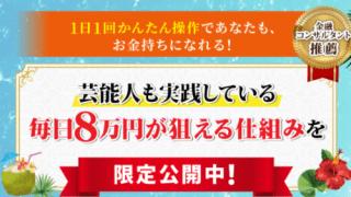 毎日8万円 紹介ページ