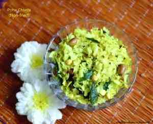 Poha Chivda Recipe