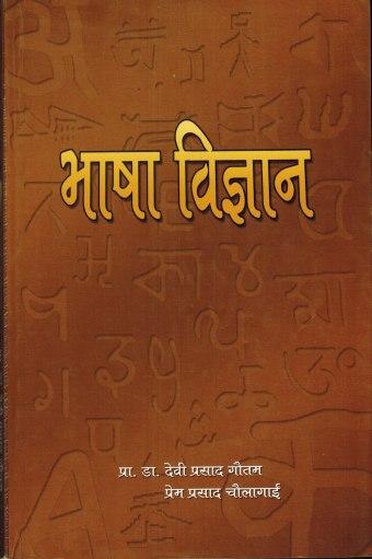 भाषा विज्ञान(भाषा)