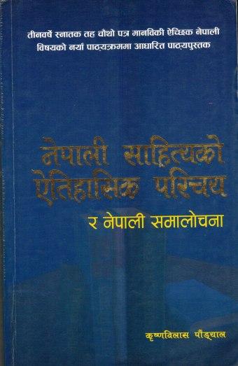 नेपाली साहित्यको ऐतिहासिक परिचय (साहित्य)