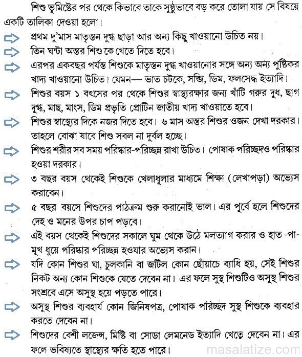 Bengali baby care tips masalatize forumfinder Image collections