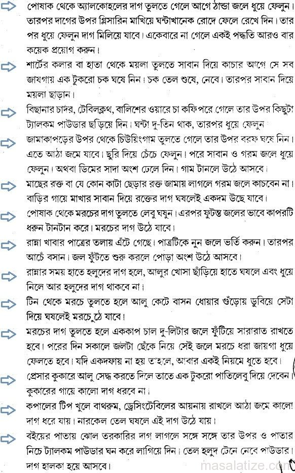 bengali-general-household-tips-005