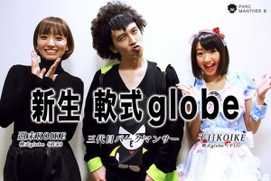 new-nanshiki-globe-top
