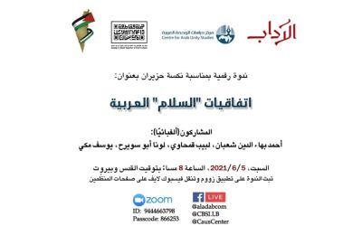 """5 حزيران (يونيو) : ندوة رقمية بمناسبة نكسة حزيران بعنوان: اتفاقيات """"السلام"""" العربية."""