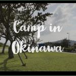 沖縄の夏が終わり、キャンプの季節
