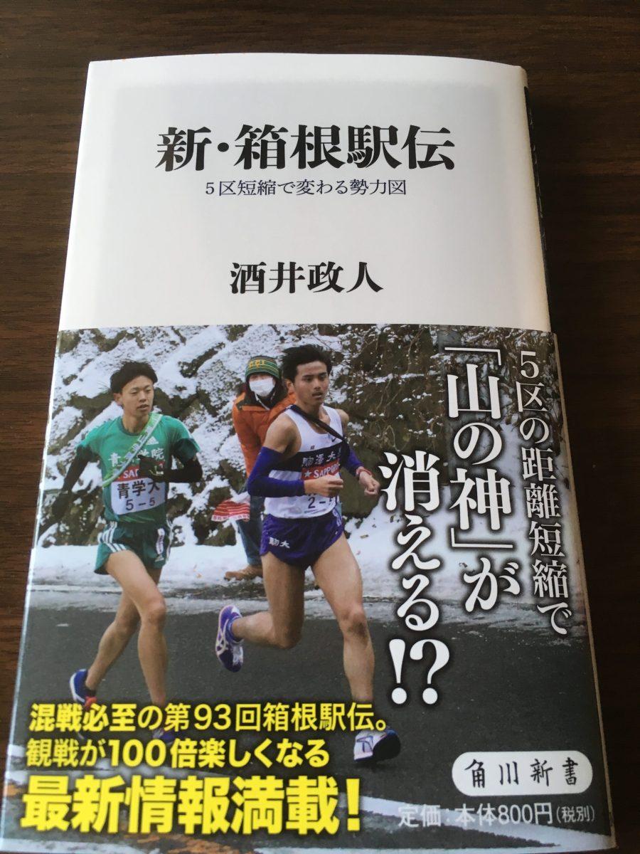 箱根駅伝で過熱する「ナイキ vs アディダス」の戦い