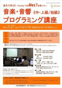 20160327max講座
