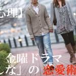 【恋愛心理】金曜ドラマ「できしな」の恋愛術検証!